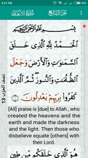 Al-Quran (Free) 3 3 2 Free Download