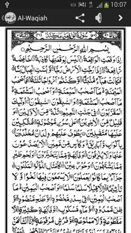 free download surah waqiah with urdu translation pdf