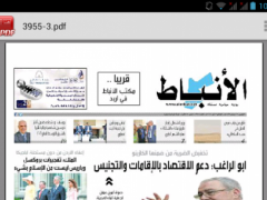 Alanbat Newspaper 1.3.2 Screenshot