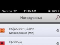 Albanian - Macedonian Multimedia Phrasebook 2.0 Screenshot