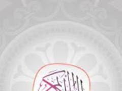 Albayan Quran 1.2 Screenshot