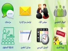AlharithSchool 7 Screenshot