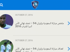 Alhilal Al Saudi 2.0 Screenshot
