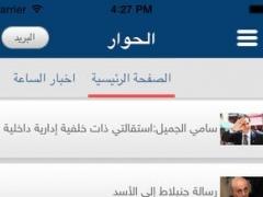 AlHiwar - Arabic 1.1 Screenshot