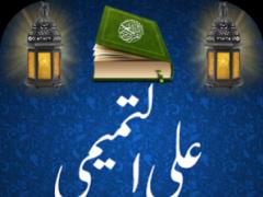 Ali Al Tamimi Bayanat 1.7 Screenshot