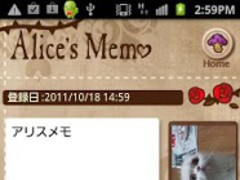 Alice's memo 2.0.5 Screenshot