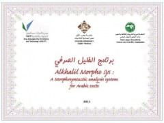 Alkhalil Morpho Sys  Screenshot