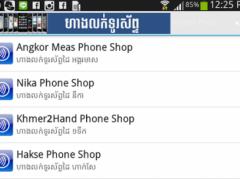All Khmer Phone Shops 1.0 Screenshot