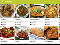 All non veg recipes in hindi 40 free download all non veg recipes in hindi 40 screenshot forumfinder Image collections