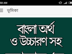 Allah R Name Amp Bangla Ortho 130 Screenshot