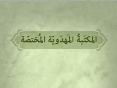 alMahdi Library 1 Screenshot
