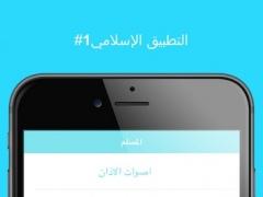 AlMuslim - المسلم 10.0.0 Screenshot