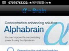 Alpha Brain 1.0 Screenshot