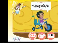 Amar Cycle 1.2 Screenshot