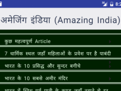 Amazing Facts About India 1.0 Screenshot