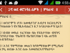 Amharic Bible with KJV Ethiopian Bible Free Download