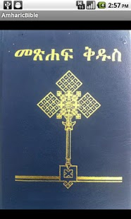 free download amharic bible software for pc