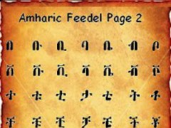 Amharic Feedel 3.0 Screenshot