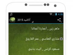 Anachid 2015 without internet 1.0 Screenshot
