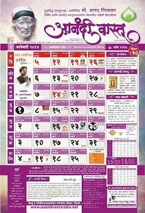 Anandi vastu calendar 2015 2015 free download.