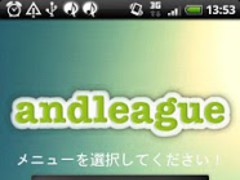 andleague Free 1.0.2 Screenshot