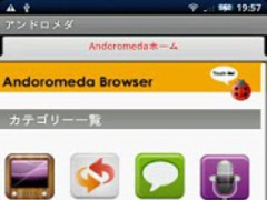 Andoromeda Browser 2.2 Screenshot