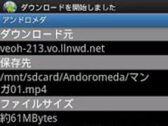 Andoromeda Downloader Plug-in 1.0 Screenshot