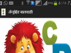 Android Balwadi 4.1 Screenshot