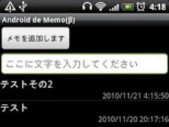 Android de memo 0.6 Screenshot