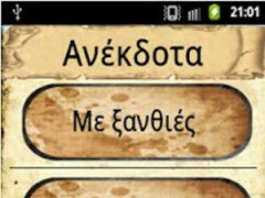 Ανέκδοτα - Anekdota 1.6.6 Screenshot