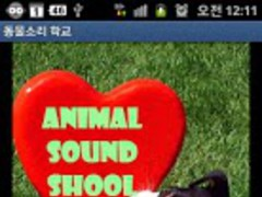 Animal Sound School 1.0.5 Screenshot