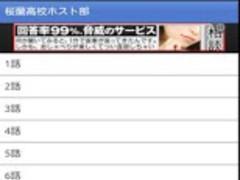 Anime ouran high school host c 1.0 Screenshot