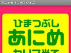 Anime quiz 1.1 Screenshot