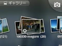 AOSP Gallery3D 1.1.30682 Screenshot