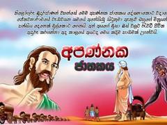 Apannaka Jathakaya for TAB 1 Screenshot
