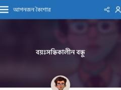 Aponjon Koishor 1.0 Screenshot