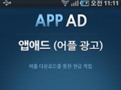 APP AD 1.0 Screenshot