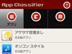 App Classifier 1.0.3 Screenshot