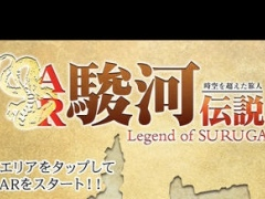 AR駿河伝説 -Legend of SURUGA- 1.3.0 Screenshot