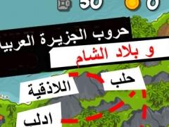 لعبة معركة الجزيرة العربية و العاب حرب جزيرة العرب Arab aljazeera War Game 5.5 Screenshot