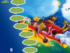 Arabic Bible for Toddlers الكتاب المقدس للأطفال الصغار 1.0 Screenshot