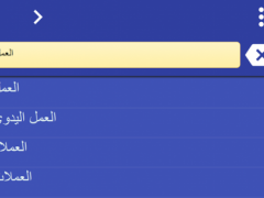 Arabic Hausa dictionary 3.91 Screenshot