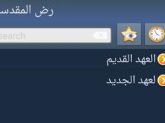 Arabic Holy Bible 1.91 Screenshot