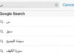 Arabic Keyboard! 2.0 Screenshot