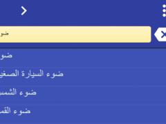 Arabic Malayalam dictionary 3 97 Free Download