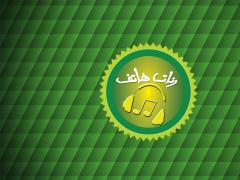 Arabic ringtones 2016 1.0 Screenshot