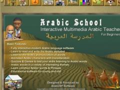 Arabic School Software 1.0 Screenshot