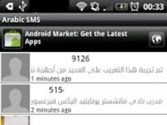 Arabic SMS 1.0.0.4 Screenshot