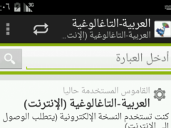 Tagalog arabic dictionary for android apk download.