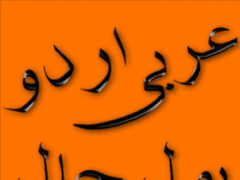 Arabic Urdu Bol Chal 5.6 Screenshot